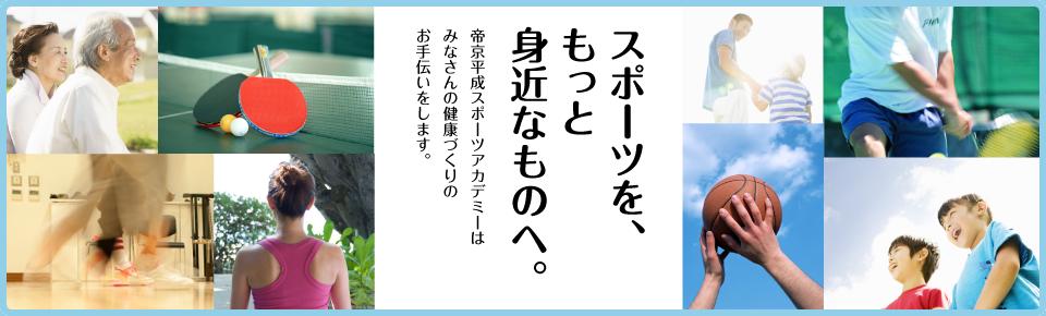 ゆうりFPは「平成帝京大学スポーツアカデミー」を応援しています。