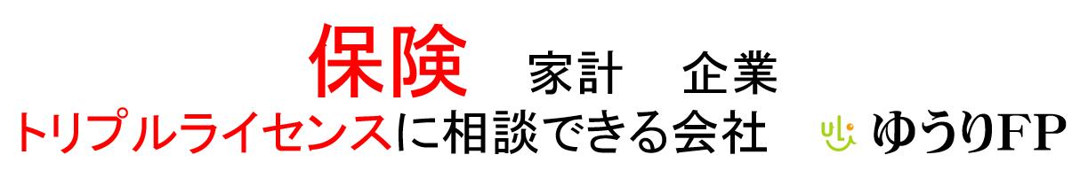 ゆうりFP株式会社